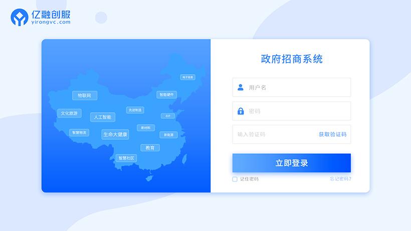 政府招商系统登录页面.jpg