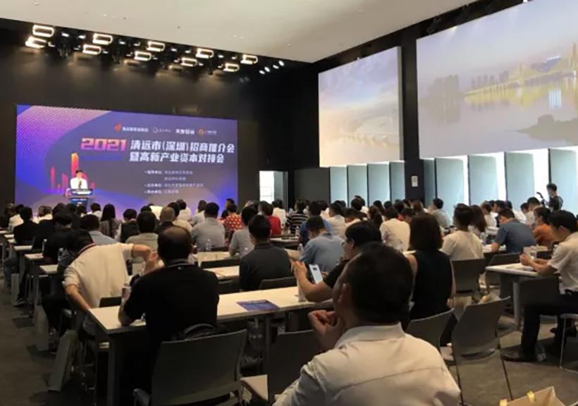 2021清远市(深圳)招商推介会暨高新产业资本对接会.jpg